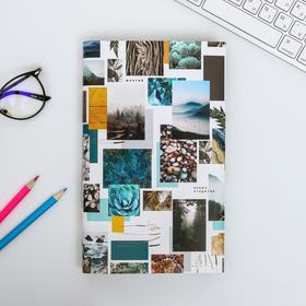 Обложка для книг «Открой мир заново», 43×24 см Ош