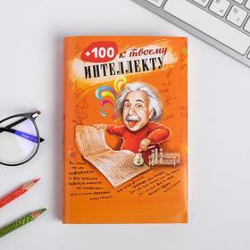 Обложка для книг «+100 к интеллекту», 17×33 см Ош