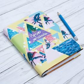 Обложка для книг «Время мечтать», 43×24 см Ош