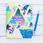 Обложка для книг «Время мечтать», 43?24 см