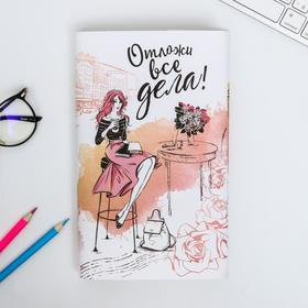Обложка для книг «Отложи дела», 43×24 см
