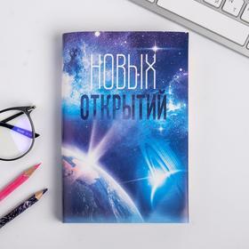 Обложка для книг «Новых открытий»,17×33 см Ош