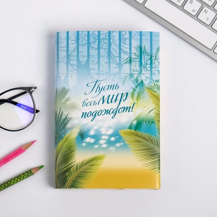 Обложка для книг «Пусть весь мир подождёт», 43 × 24 см