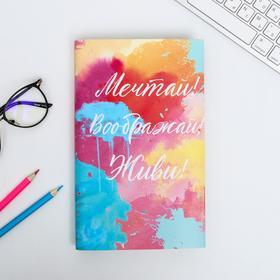 Обложка для книг «Мечтай», 43×24 см Ош