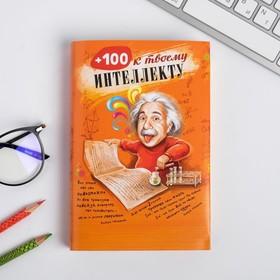 Обложка для книг «+100 к интеллекту», 43×24 см Ош