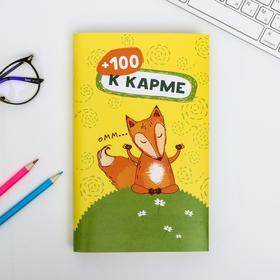Обложка для книг «+100 к карме», 43 × 24 см Ош