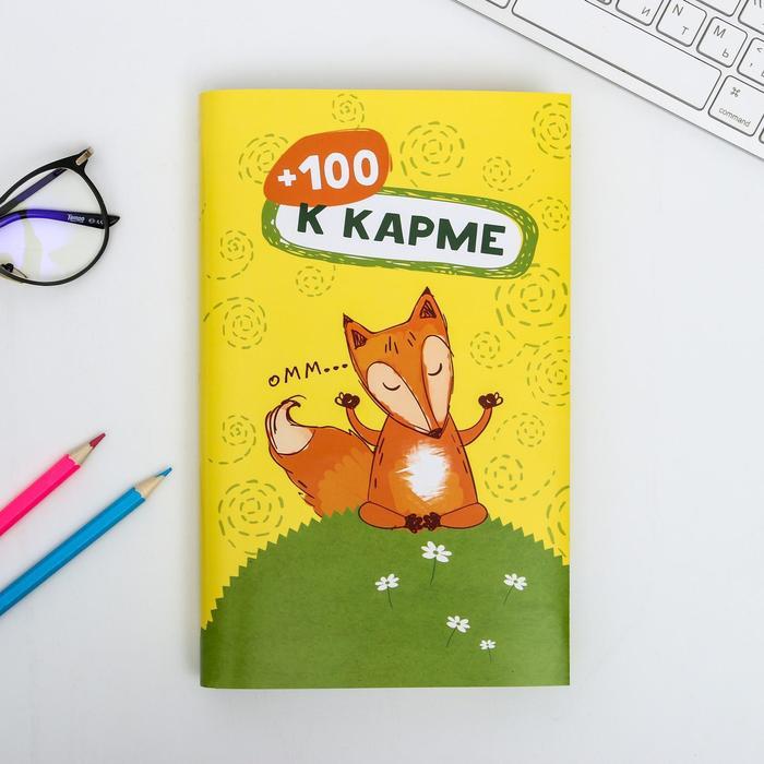 Обложка для книг «+100 к карме», 43 × 24 см