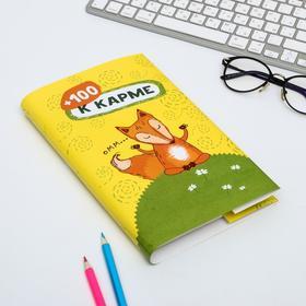 Обложка для книг «+100 к карме», 43×24 см Ош