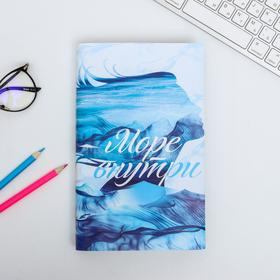 Обложка для книг «Море внутри», 43×24 см Ош