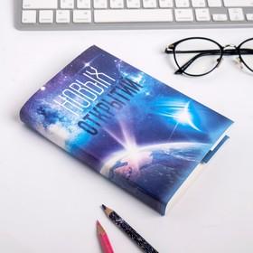 Обложка для книг «Новых открытий», 43×24 см Ош