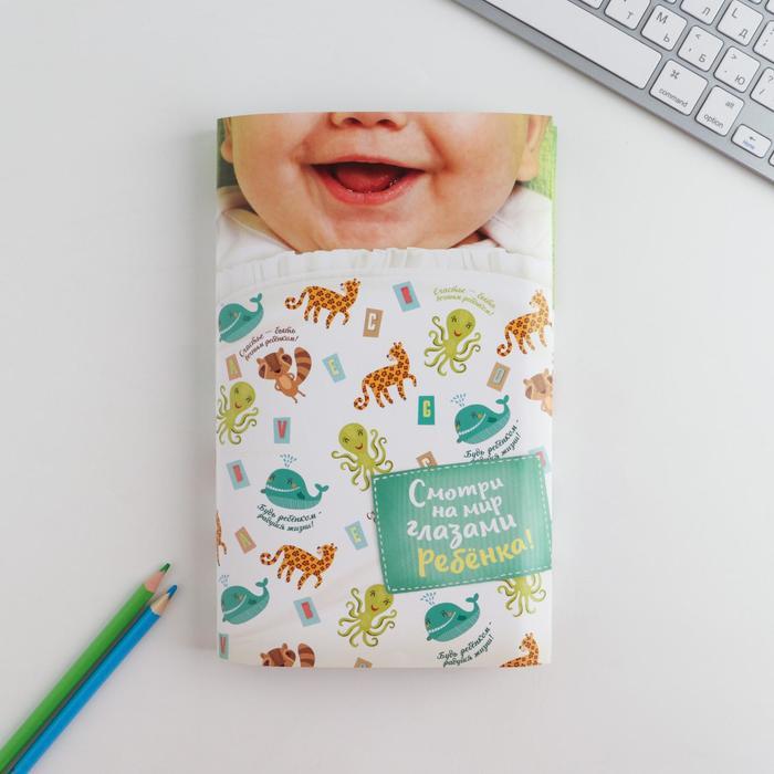 Обложка для книг «Оставайся ребёнком», 43 × 24 см