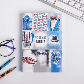 Обложка для книг «Любимая книга», 17×33 см Ош