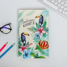 Обложка для книг «Тропики», 43×24 см Ош