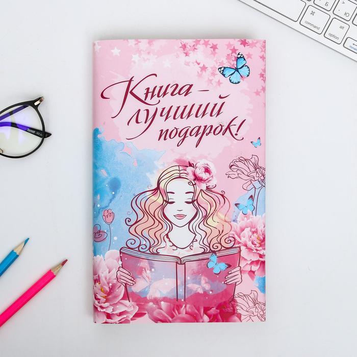 Обложка для книг «Книга-лучший подарок», 43 × 24 см