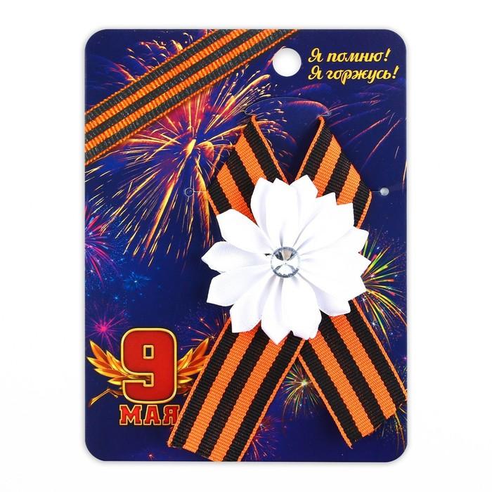 Георгиевская лента с цветком «9 Мая»