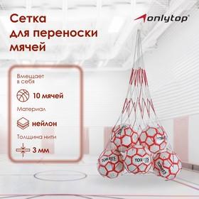 Сетка для переноски мячей (на 10 мячей), нить 3 мм Ош