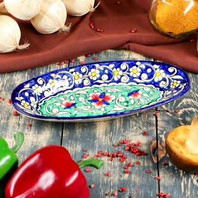 Селедочница Риштанская Керамика 24см микс - Фото 1