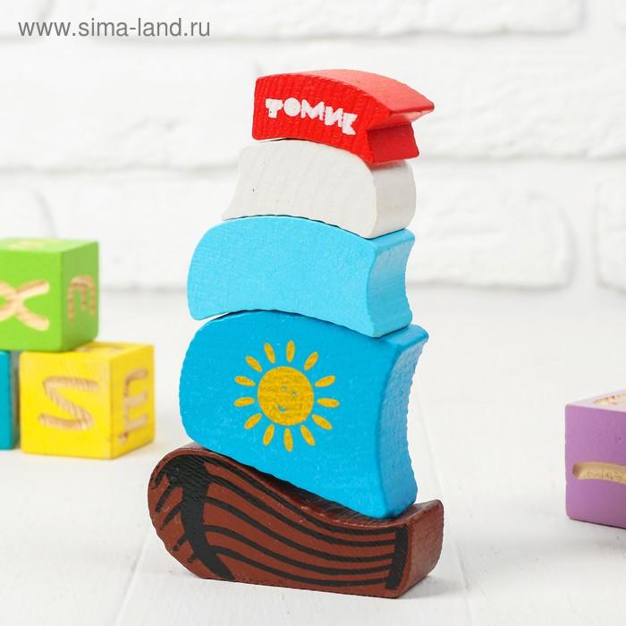 """Пирамидка безосевая """"Кораблик""""  511"""