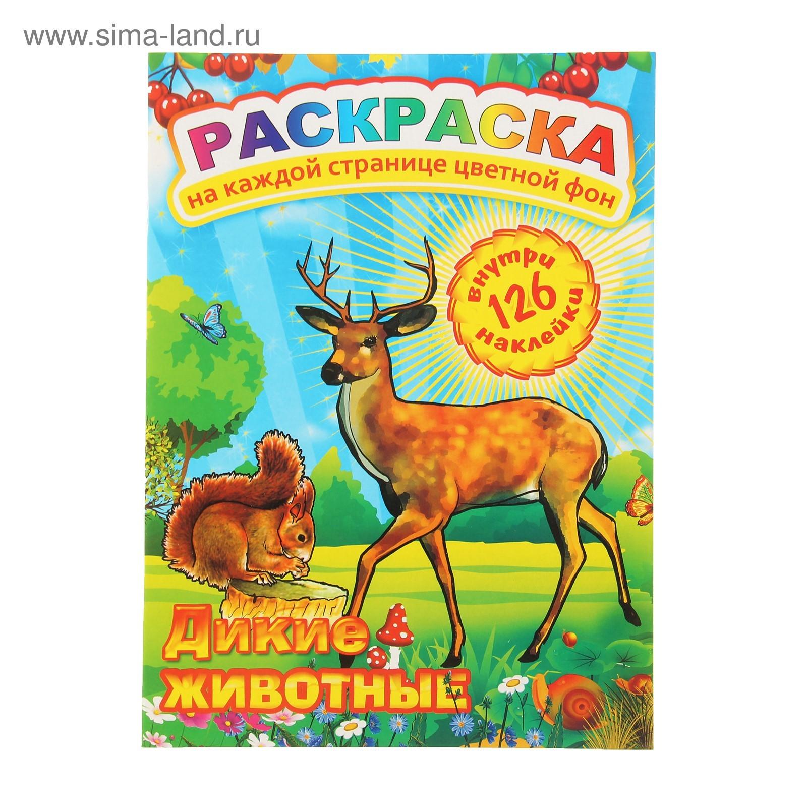 """Раскраска с наклейками """"Дикие животные"""" 126 наклеек ..."""