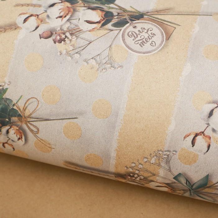 Бумага упаковочная крафтовая Хлопок, 50 70 см