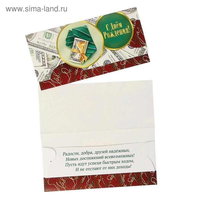 поздравление с днем рождения к подарку конверт с деньгами дети муж