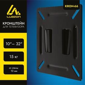 Кронштейн LuazON KrON-66, для ТВ, фиксированный, 10-26', 10 мм от стены, чёрный Ош