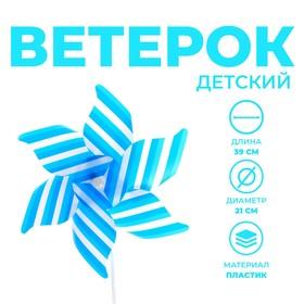 Ветерок «Полосатик», цвет синий Ош