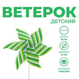 Ветерок «Полосатик», цвет зелёный Ош