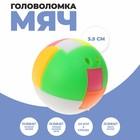 Головоломка «Мяч»