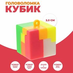 Головоломка «Кубик»