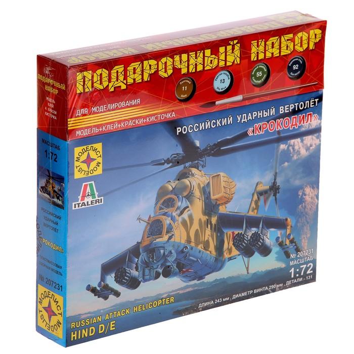 Подарочный набор «Советский ударный вертолёт «Крокодил» (1:72)
