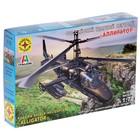 Сборная модель «Российский ударный вертолёт «Аллигатор», масштаб 1:72 - Фото 1