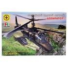 Сборная модель «Российский ударный вертолёт «Аллигатор», масштаб 1:72 - Фото 2