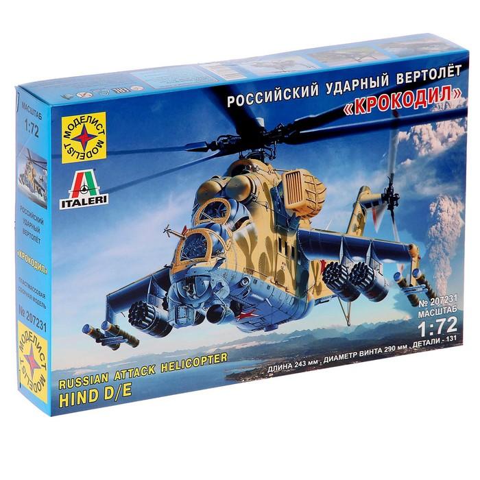 """Сборная модель """"Советский ударный вертолёт """"Крокодил""""  (1:72)  207231"""