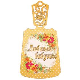 Доска сувенирная цветная 'Любимой бабушке' 20х10,5 см Ош