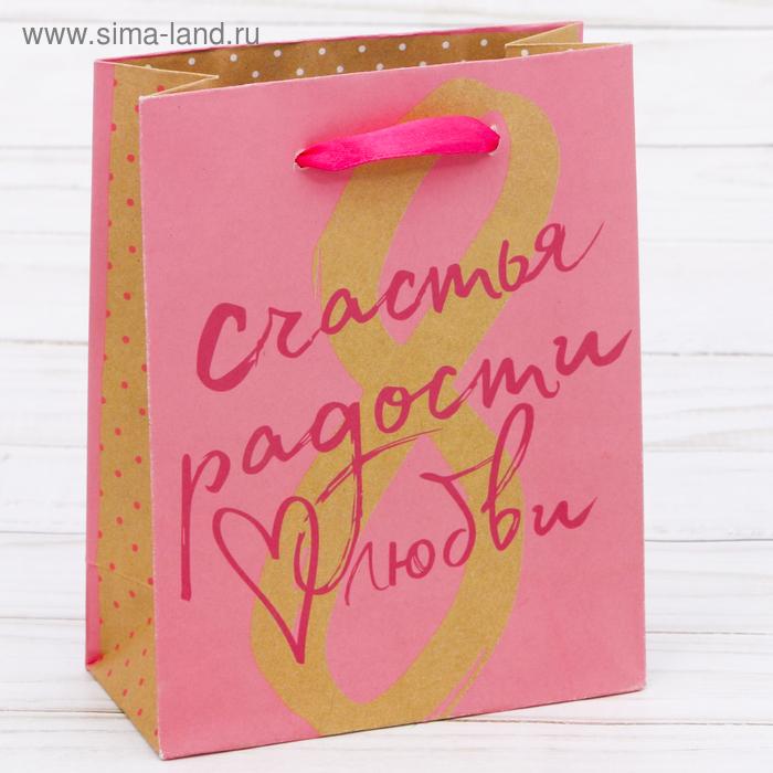 Пакет крафтовый вертикальный «Счастья Радости и Любви», 12 × 15 × 6 см