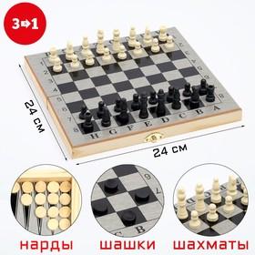 Настольная игра 3 в 1 'Шелест': нарды, шахматы, шашки, доска 24х24 см Ош