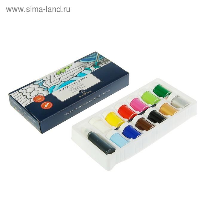Краска для ткани акриловая, набор 12 цветов по 18 мл Bruno Visconti + контур 22 мл + кисть, в картонной коробке