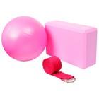 Набор для йоги (блок+ремень+мяч), цвет розовый