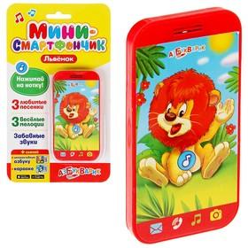 Мини-смартфончик «Львёнок»
