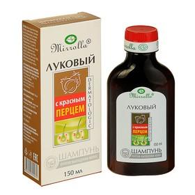 "Шампунь Mirrolla луковый ""Экстракт красного перца"",150 мл"