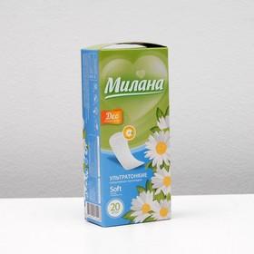 Прокладки ежедневные «Милана» Ultra Deo Soft Травы, 20 шт/уп Ош