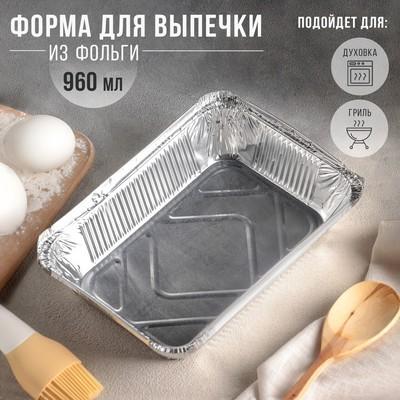 Контейнер алюминиевый, 960 мл, 21,8×15,5×4 см - Фото 1
