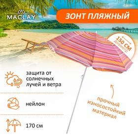 Зонт пляжный «Модерн» с серебряным покрытием, d=150 cм, h=170 см, МИКС Ош