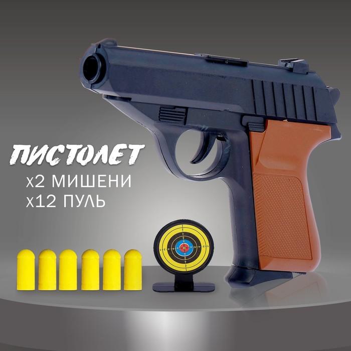 Пистолет Макаров, с мишенями, стреляет мягкими пулями