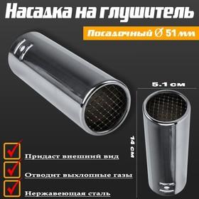 Насадка на глушитель 140×51 мм, А44 Ош