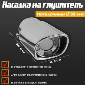 Насадка на глушитель TORSO, 150х63 мм Ош