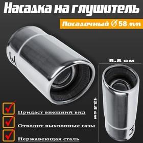 Насадка на глушитель 138х58 мм, А5 Ош