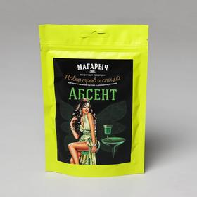 Набор трав и специй «Абсент»
