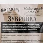 Набор трав и специй «Зубровка» - Фото 3